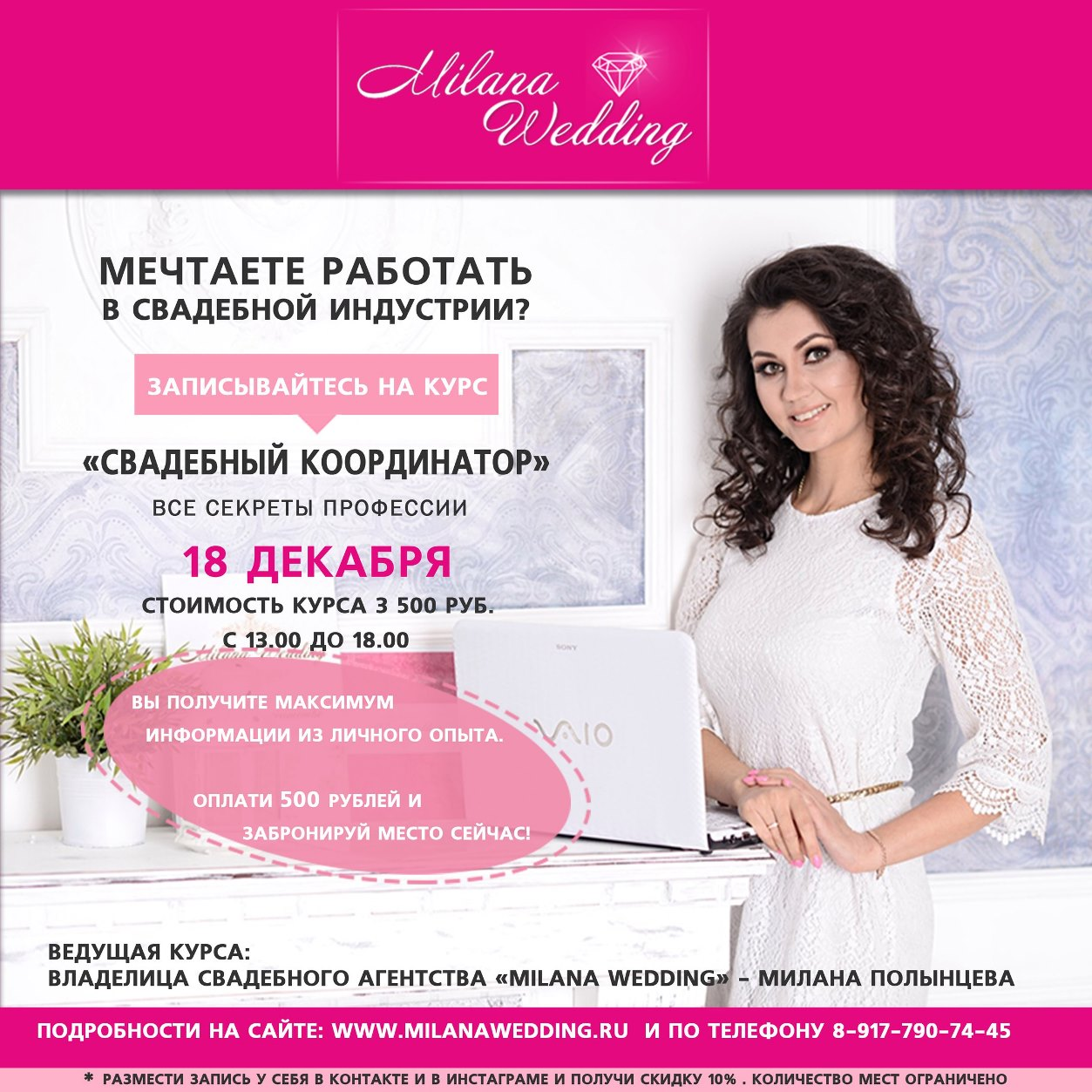 kurs-svadebnyj-koordinator-18-dekabrya